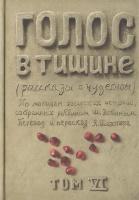 ГОЛОС В ТИШИНЕ. Рассказы о чудесном. Шломо-Йосеф Зевин и Яков Шехтер. Том VI