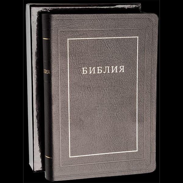 БИБЛИЯ КАНОНИЧЕСКАЯ 077 TI Черная, индексы, кожа, в футляре, золотой срез /240х170/