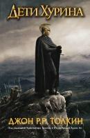 ДЕТИ ХУРИНА. НАРН И ХИН ХУРИН. Джон Р.Р. Толкин /под редакцией Кристофера Толкина/