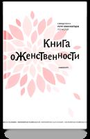 КНИГА О ЖЕНСТВЕННОСТИ. Священник Петр Коломейцев