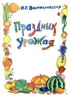 ПРАЗДНИК УРОЖАЯ. Раскрасска. Нина Волкославская