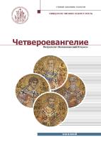 ЧЕТВЕРОЕВАНГЕЛИЕ. Том 2. Учебник бакалавра теологии
