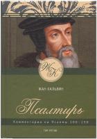 ПСАЛТИРЬ. Комментарии на Псалмы 100-150. Том третий. Жан Кальвин