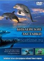 БИБЛЕЙСКИЕ ЗАСТАВКИ - 1 DVD