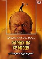 ЗАМАХ НА СВОБОДУ - 1 DVD
