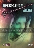 ПРЕКРАСНАЯ ЖЕНА. Марта Пис - 2 DVD