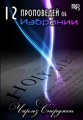 12 ПРОПОВЕДЕЙ ОБ ИЗБРАНИИ. Чарльз Сперджен - 1 CD