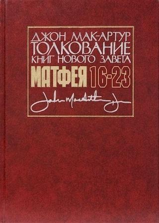 ТОЛКОВАНИЕ КНИГ НОВОГО ЗАВЕТА. Матфея. 16-23. Джон Мак-Артур
