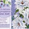 Открытка одинарная 10x15: Со светлым праздником Пасхи!