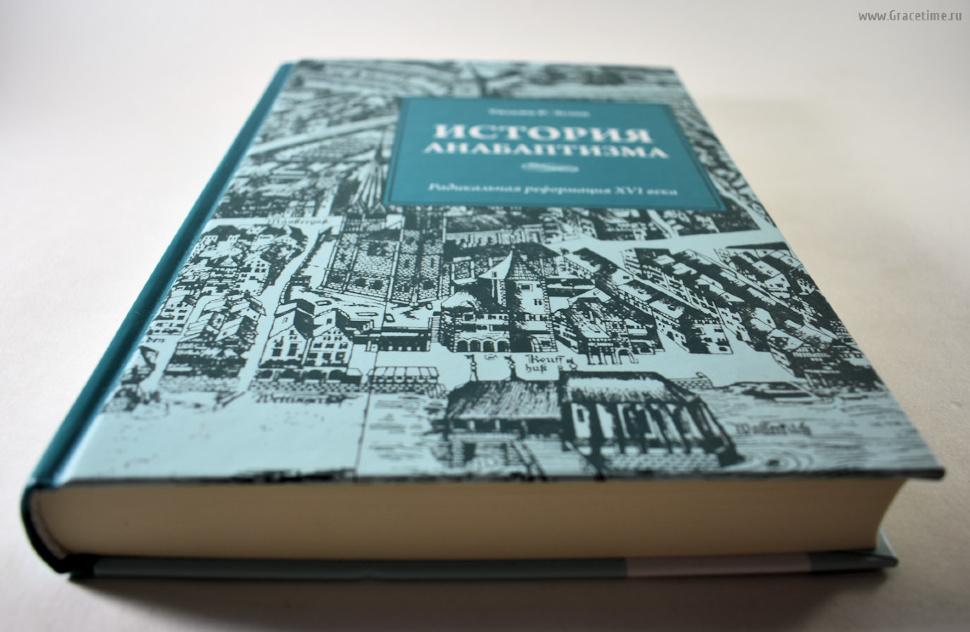 ИСТОРИЯ АНАБАПТИЗМА. Радикальная реформация XVI века. Уильям Р. Эстеп