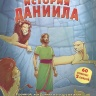 ИСТОРИЯ ДАНИИЛА. Библейские рассказы для малышей. 60 стикеров, 5 сюжетов