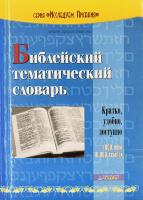 БИБЛЕЙСКИЙ ТЕМАТИЧЕСКИЙ СЛОВАРЬ. Рон Роудз