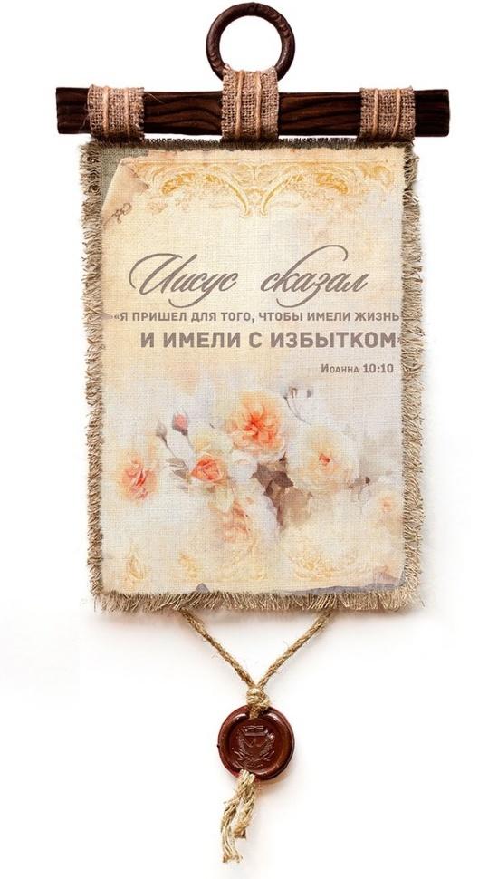 """Свиток """"ЖИЗНЬ С ИЗБЫТКОМ"""" /формат А4/"""