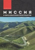 МИССИЯ В ЕВРО-АЗИАТСКОМ ПРОСТРАНСТВЕ. Сборник статей