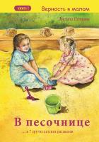 В ПЕСОЧНИЦЕ. Книга 1. Верность в малом. С цветными иллюстрациями. Эвелина Петрова