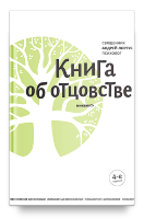 КНИГА ОБ ОТЦОВСТВЕ. Андрей Лоргус