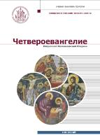 ЧЕТВЕРОЕВАНГЕЛИЕ. Том 3. Учебник бакалавра теологии