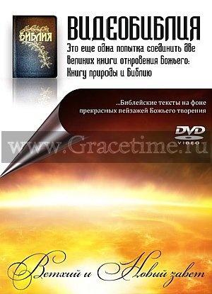 ВИДЕОБИБЛИЯ. ВЕТХИЙ И НОВЫЙ ЗАВЕТ - 1 DVD