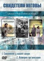 СВИДЕТЕЛИ ИЕГОВЫ - 1 DVD
