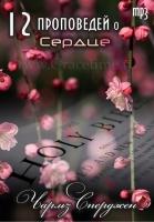 12 ПРОПОВЕДЕЙ О СЕРДЦЕ. Чарльз Сперджен - 1 CD