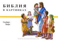 БИБЛИЯ В КАРТИНКАХ. Гилберт Беерс