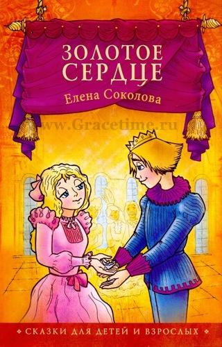 ЗОЛОТОЕ СЕРДЦЕ. Елена Соколова