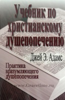УЧЕБНИК ПО ХРИСТИАНСКОМУ ДУШЕПОПЕЧЕНИЮ. Джей Адамс