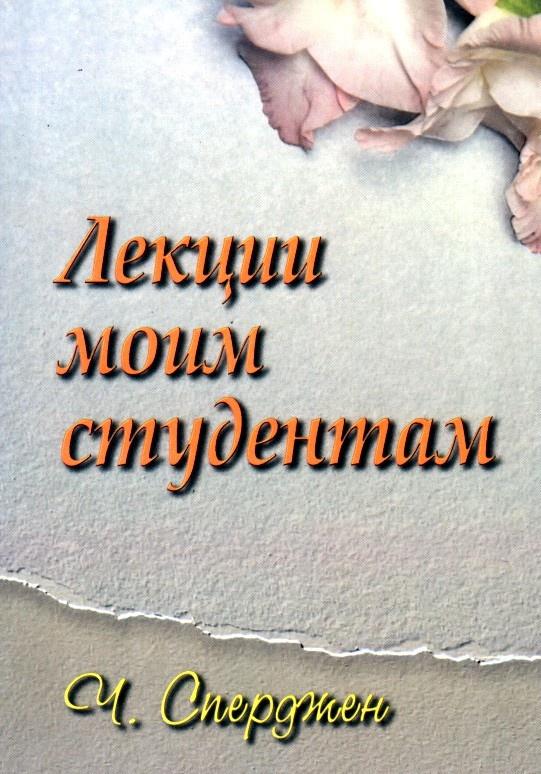 ЛЕКЦИИ МОИМ СТУДЕНТАМ. Чарльз Сперджен