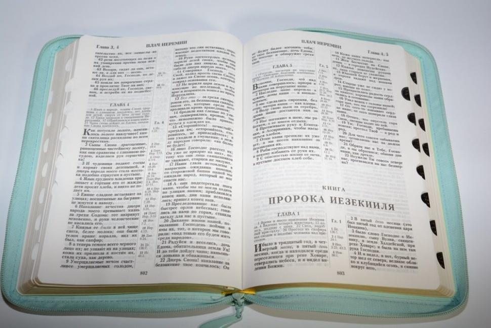БИБЛИЯ 075 ZTI Сердце, светло-зеленая, термовинил, молния, зол. обрез, индексы, 2 закладки /240x180/