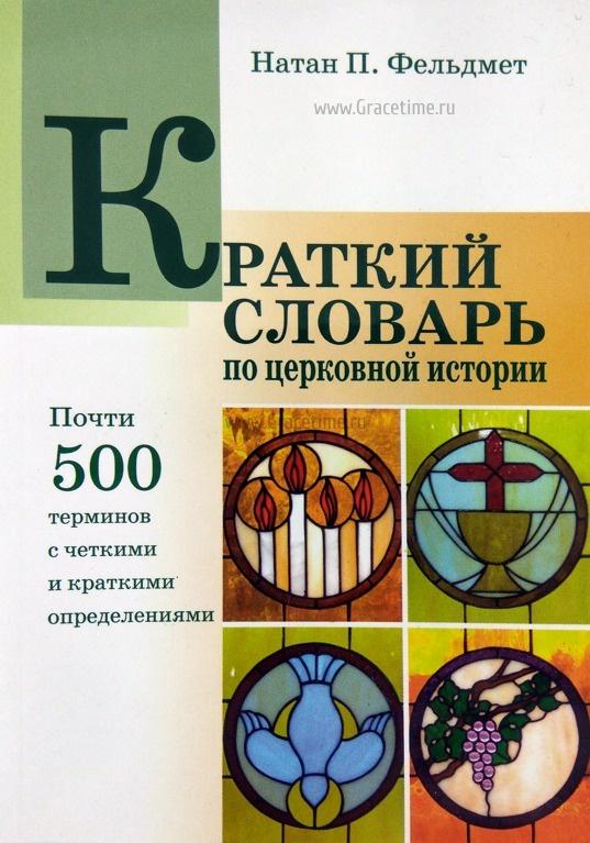 КРАТКИЙ СЛОВАРЬ ПО ЦЕРКОВНОЙ ИСТОРИИ. Натан П. Фельдмет