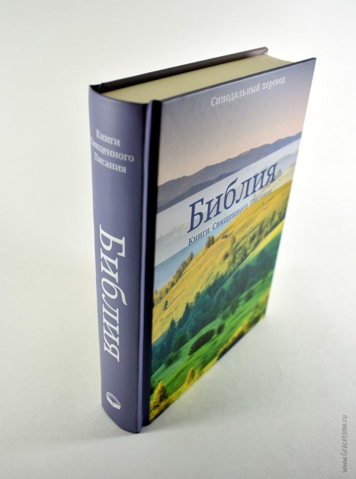 БИБЛИЯ 053 Пейзаж. Синодальный перевод