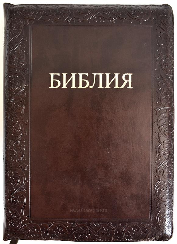БИБЛИЯ 075 ZTI Коричневая, рамка, золотой срез, индексы, молния, закладка /180х250/