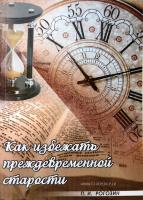 КАК ИЗБЕЖАТЬ ПРЕЖДЕВРЕМЕННОЙ СТАРОСТИ. Павел Рогозин /Свет/