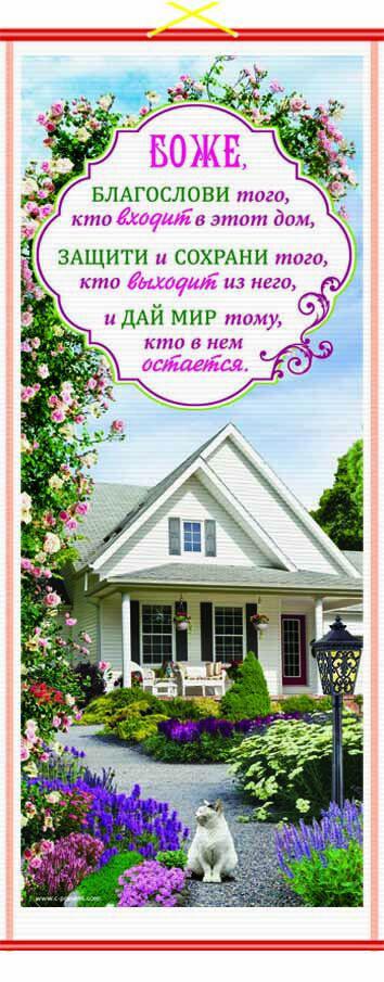 """Панно на стену из тростника """"БЛАГОСЛОВЕНИЕ ДОМА"""" /ПКТ-29/"""