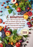 Карманный календарь 2019: С избытком даст тебе Господь!