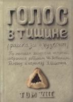 ГОЛОС В ТИШИНЕ. Рассказы о чудесном. Шломо-Йосеф Зевин и Яков Шехтер. Том VIII
