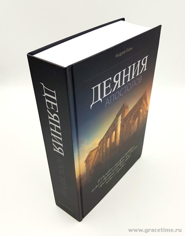 ДЕЯНИЯ АПОСТОЛОВ. Андрей Вовк