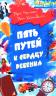 ПЯТЬ ПУТЕЙ К СЕРДЦУ РЕБЕНКА. Гэри Чепмен