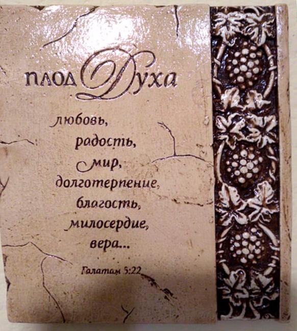 "Барельеф ""ПЛОД ДУХА"" /180х200/"