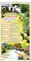 """Панно большое из тростника """"ЖИЗНЬ ПРЕКРАСНА"""" /ПББ-11/"""
