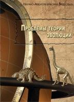 ПРОБЛЕМЫ ТЕОРИИ ЭВОЛЮЦИИ - 1 DVD