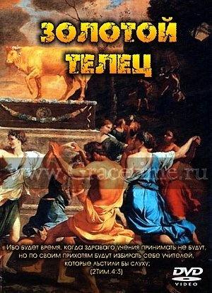ЗОЛОТОЙ ТЕЛЕЦ - 1 DVD