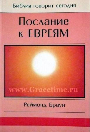 ПОСЛАНИЕ К ЕВРЕЯМ. Реймонд Браун