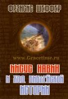 ИИСУС НАВИН И ХОД БИБЛЕЙСКОЙ ИСТОРИИ. Френсис Шеффер