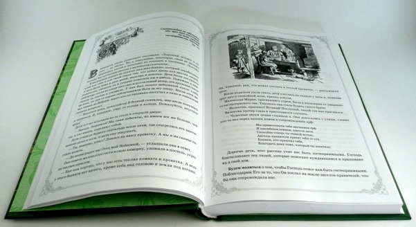 ИБО ИХ ЕСТЬ ЦАРСТВО НЕБЕСНОЕ. Назидания для детей на каждый день с гравюрами Людвига Рихтера. Подарочное издание в двух книгах. Юст Мюллер-Бон