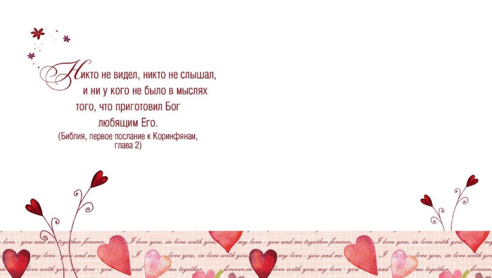 Слова на открытке парню