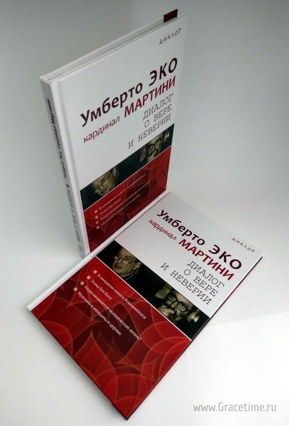 ДИАЛОГИ О ВЕРЕ И НЕВЕРИИ. Умберто Эко и кардинал Мартини