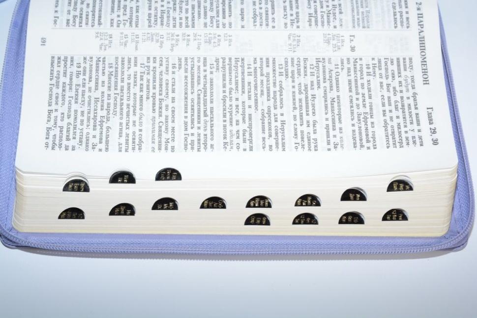БИБЛИЯ 075 ZTI Сердце, сиреневая, термовинил, молния, зол. обрез, индексы, 2 закладки /240x180/