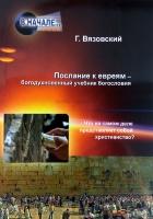 ПОСЛАНИЕ К ЕВРЕЯМ - Богодухновенный учебник богословия. Г. Вязовский