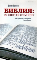 БИБЛИЯ: КОПНИ ПОГЛУБЖЕ. Как правильно истолковать Слово Божье. Джеф Беннет